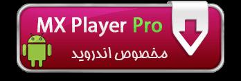 http://www.mndl.ir/wp-content/Logo/Logo-MX.png