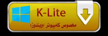 http://www.mndl.ir/wp-content/Logo/Logo_Klite.png width=
