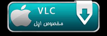 http://www.mndl.ir/wp-content/Logo/VLC-aaple.png