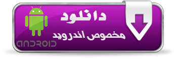 http://www.mndl.ir/wp-content/Logo/android.png
