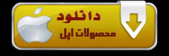 http://www.mndl.ir/wp-content/Logo/apple.png