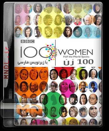 مستند 100 زن با زیرنویس فارسی