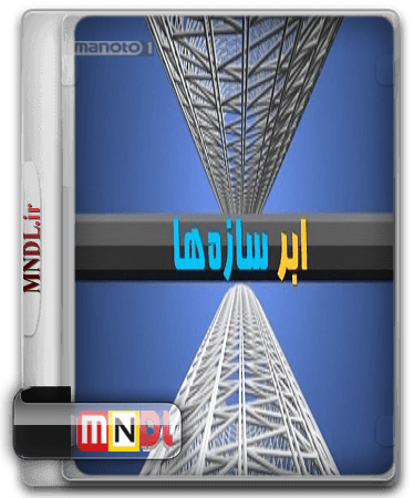 Abar-Sazeha5
