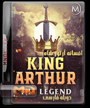مستند افسانه آرتور شاه با دوبله فارسی