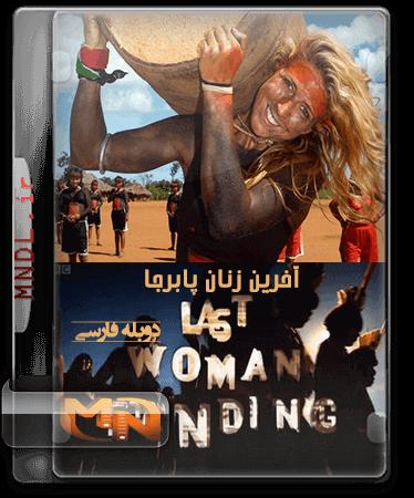 مستند آخرین زن پابرجا با دوبله فارسی