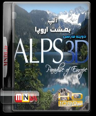 Alp-beheshte-orupa