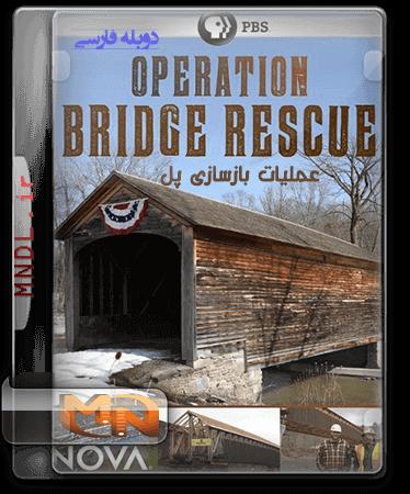 مستند عملیات بازسازی پل با دوبله فارسی