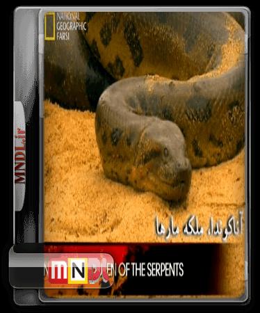 دانلود مستند مارها دوبله فارسی