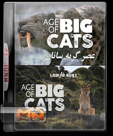 مستند عصر گربه سانان بزرگ با دوبله فارسی