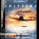 مستند آتشبار با زیرنویس فارسی