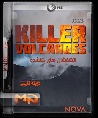 مستند آتشفشان های کشنده با دوبله فارسی