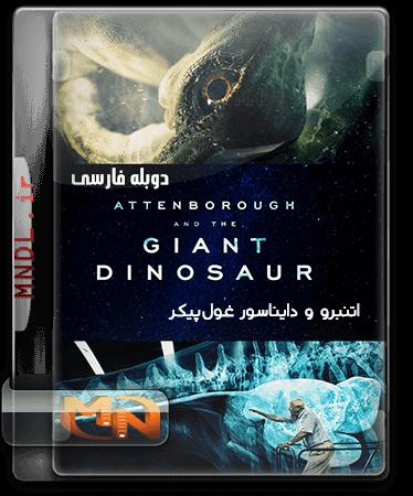 مستند اتنبرو و دایناسور غول پیکر با دوبله فارسی