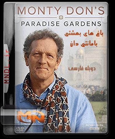مستند باغ های بهشتی با دوبله فارسی