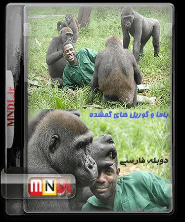 bama_va_gurilhaye_gomshodeh