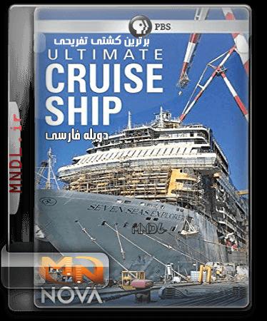 مستند برترین کشتی تفریحی با دوبله فارسی