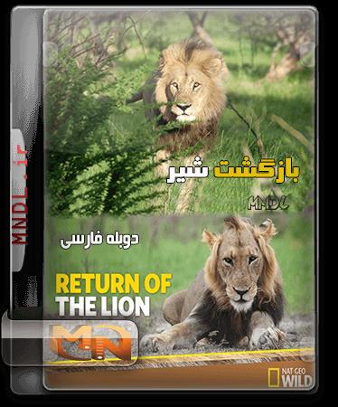 مستند بازگشت شیر با دوبله فارسی