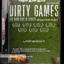 مستند بازی های کثیف با زیرنویس فارسی