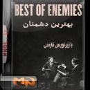 مستند بهترین دشمنان با زیرنویس فارسی