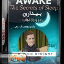 بـیـداری: رمز و راز خواب با زیرنویس فارسی
