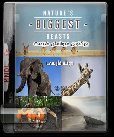 بزرگترین هیولاهای طبیعت با دوبله فارسی