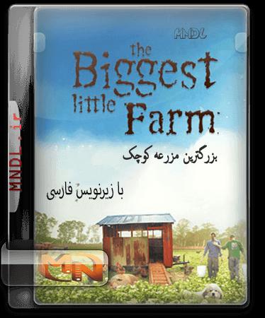 مستند بزرگترین مزرعه کوچک با زیرنویس فارسی