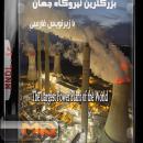 مستند بزرگترین نیروگاه جهان با زیرنویس فارسی