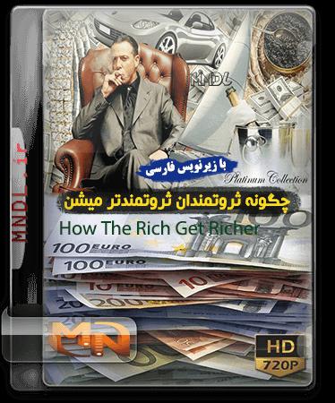 چگونه ثروتمندان ثروتمندتر میشن با زیرنویس فارسی