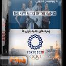 چهره های جدید بازی ها با زیرنویس فارسی