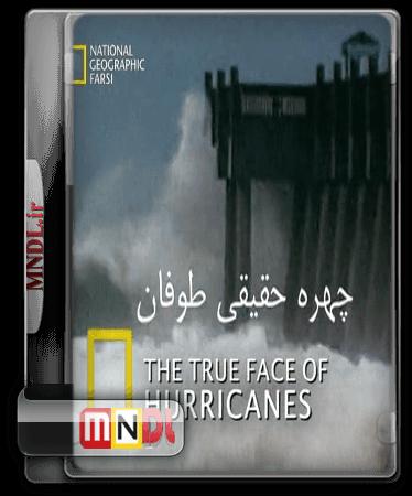 Chehreye Hagheghye Tufan