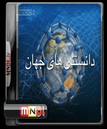دانلود مستند پیدایش زمین دوبله فارسی