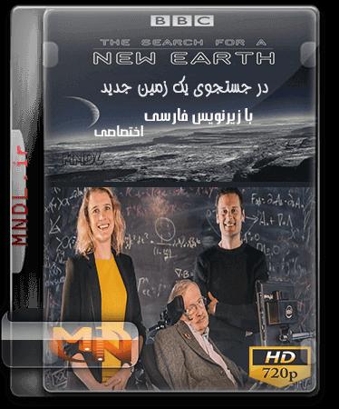 مستند در جستجوی یک زمین جدید با زیرنویس فارسی