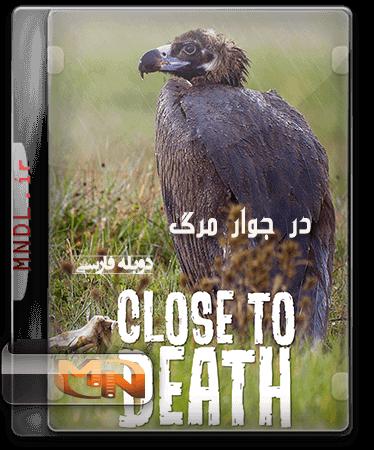 مستند در جوار مرگ با دوبله فارسی