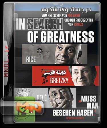 مستند در جستجوی شکوه با دوبله فارسی