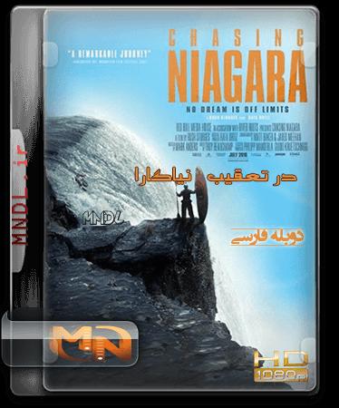 مستند در تعقیب نیاگارا با دوبله فارسی