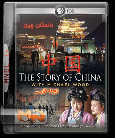 مستند داستان چین با دوبله فارسی