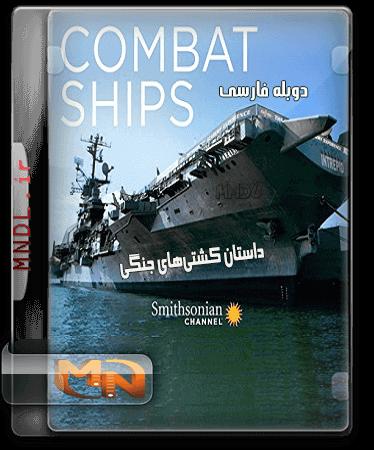 مستند داستان کشتی های جنگی با دوبله فارسی