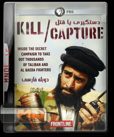 مستند دستگیری یا قتل با دوبله فارسی