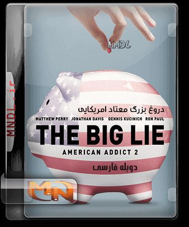 دروغ بزرگ معتاد آمریکایی با دوبله فارسی