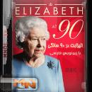 مستند الیزابت در 90 سالگی با زیرنویس فارسی