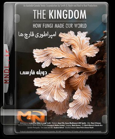 مستند امپراطوری قارچ ها با دوبله فارسی