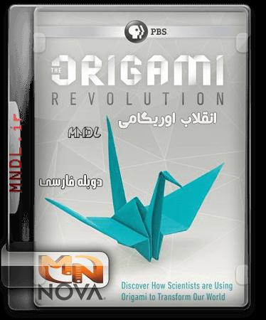 مستند انقلاب اوریگامی با دوبله فارسی