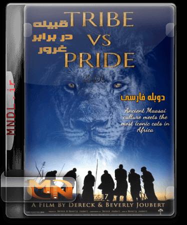 مستند قبیله در برابر غرور با دوبله فارسی