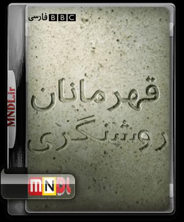 Ghahremane_Roshangari