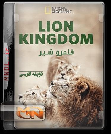 مستند قلمرو شیر با دوبله فارسی