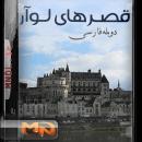 مستند قصرهای لوآر با دوبله فارسی