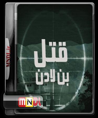 Ghatle Ban Laden(1)