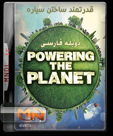 قدرتمند ساختن سیاره با دوبله فارسی