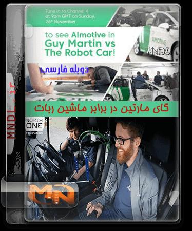 گای مارتین در برابر ماشین ربات با دوبله فارسی