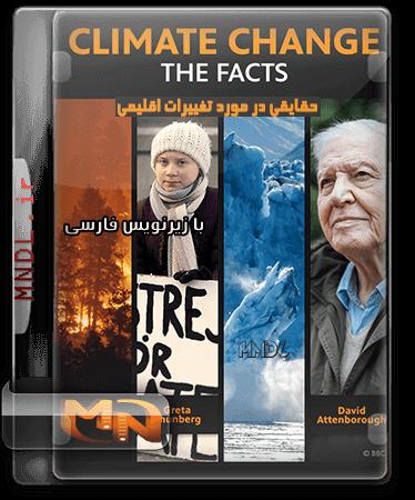 حقایقی درباره تغییرات اقلیمی با زیرنویس فارسی