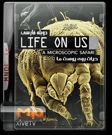 مستند حیات روی پوست ما با دوبله فارسی